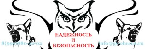 Логотип ГК-Охрана