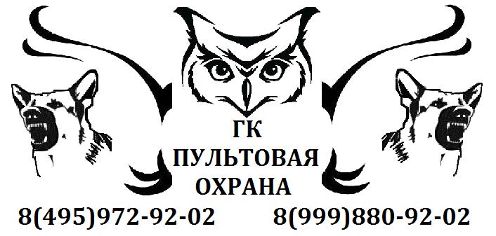 ГК ПУЛЬТОВАЯ ОХРАНА 4959729202